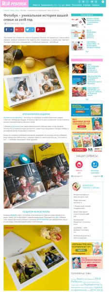 Статья для издательства ЛИЗА Мой ребенок