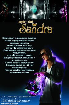 Плакат для ночного клуба
