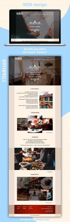 Дизайн сайта ресторана (Главная)