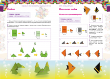 Модульное оригами (70х100/16)