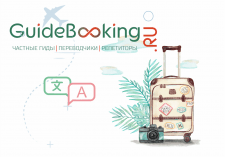 Logo GuideBooking