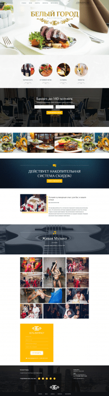 Ресторан - Белый город