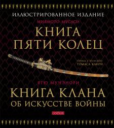 Обложка для книги «Книга пяти колец»
