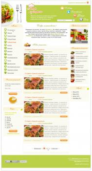 Разработка дизайна для кулинарного сайта