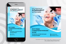 Рекламный пост в #instagram для стоматологии