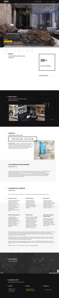 ZANKO Студия Дизайна и Архитектуры