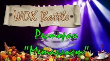 Фотоколлаж с мероприятия WOK Battle