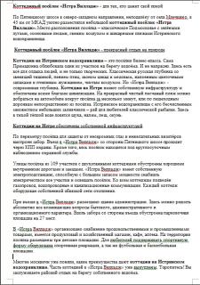 Описание коттеджного посёлка в Подмосковье