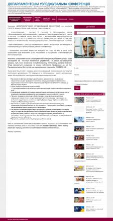 Сайт для конференции (ТБ-7)