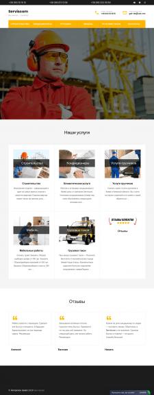 Сайт строительной компании Serviscom
