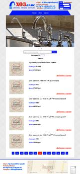 Интернет витрина HozPlus.xyz