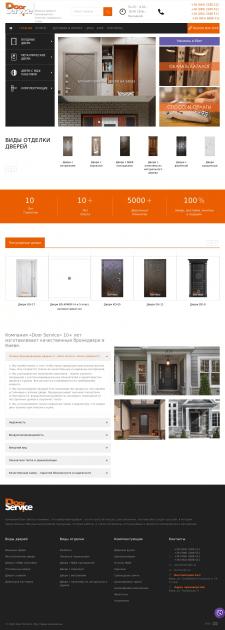Наполнение ИМ DoorService