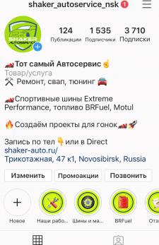 Оформление профиля в Instagram для СТО