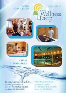 Wellness, центр Кирша