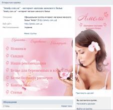Ава для группы Вконтакте