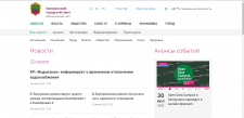 Сайт Гос. Департамента