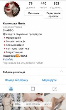 Оформление и ведение странички в Инстаграме