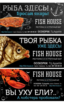 серия бордов 6х3 для рыбного ресторана