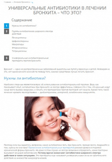 Медицина: Антибиотики 1