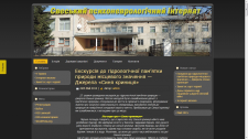 Свеський психоневрологічний інтернат