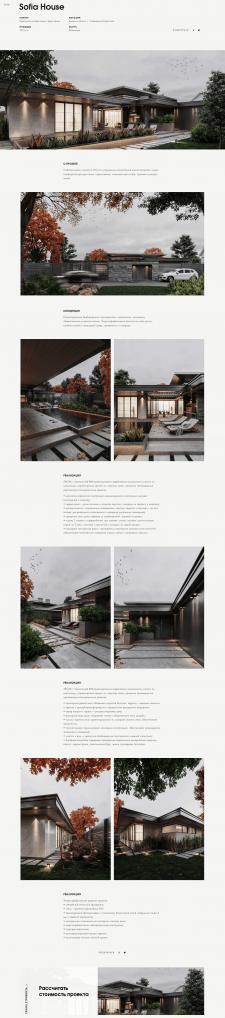 Кейс Sofia House для архитектурного бюро