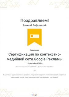 Сертификация по контекстно-медийной сети Google