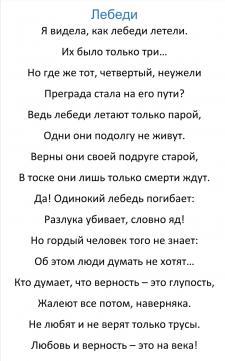 """Стихотворение """"Лебеди"""""""