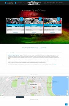 Сайт-визитка Автомойки