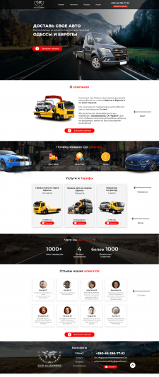 """Landing Page """"Car Alliances"""""""