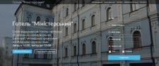 Сайт для гос.отеля Министерства финанансов Украины