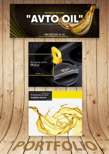 Интернет-магазин моторного масла / FB