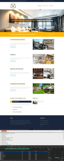 Сайт-визитка строительной тематики
