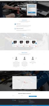 Дизайн сайта для компании АКБ