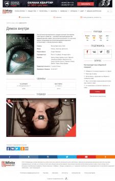 Редактирование верстки и функционала страницы