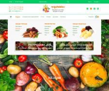 Логотип в шапке Vegetables