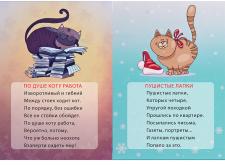 Детская книга стишков