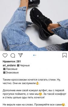Пост - Обувь