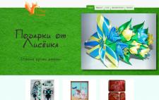 Сайт-выставка изделий -2