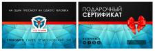 Дизайн подарочного сертификата сети Deephitech