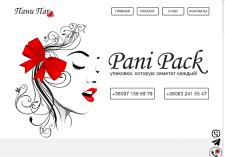 Пани Пак -ногостраничный сайт-каталог на Wordpress