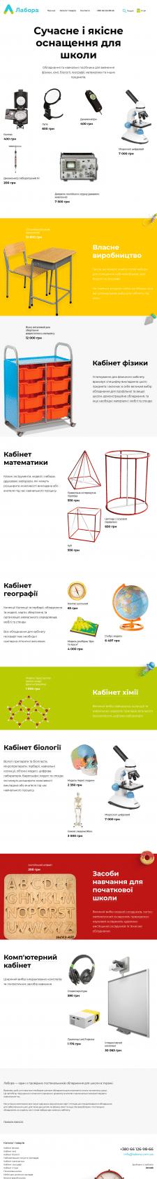 Текст на головну сторінку (шкільне обладнання)