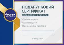 Сертификат для автошколы
