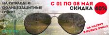 Баннер : Скидка на очки