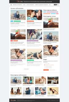 Дизайн сайта, посвященного психологии отношений