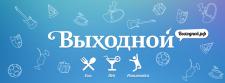 """Продвижение проекта """"Выходной.рф"""""""