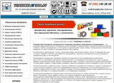 Продажа упаковки и упаковочного оборудования