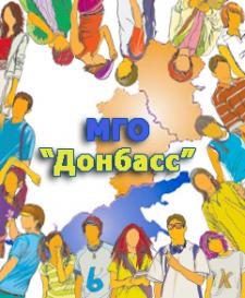 """Лого МГО""""Донбасс"""""""