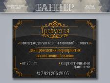 Дизайн баннера для Вконтакте