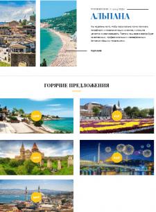 Продвижение туристического сайта, работа с лидами