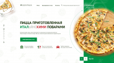 Вариант первого экрана для пиццерии
